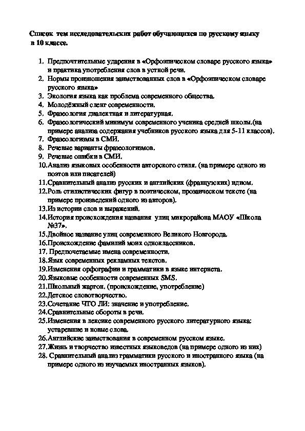 Примерные темы исследовательских работ по русскому языку в 10 классе