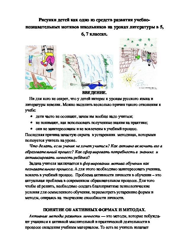 Рисунки детей как одно из средств развития учебно-познавательных мотивов школьников на уроках литературы в 5, 6, 7 классах.