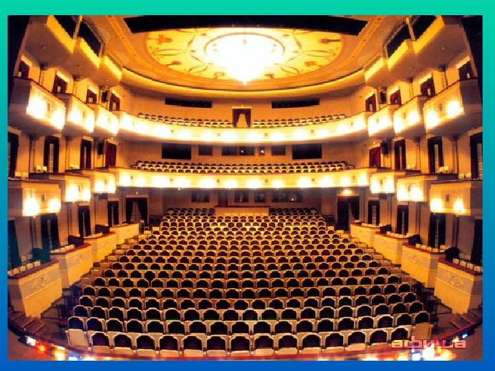 Урок по Истории театра, тема: Театр при Александре I.