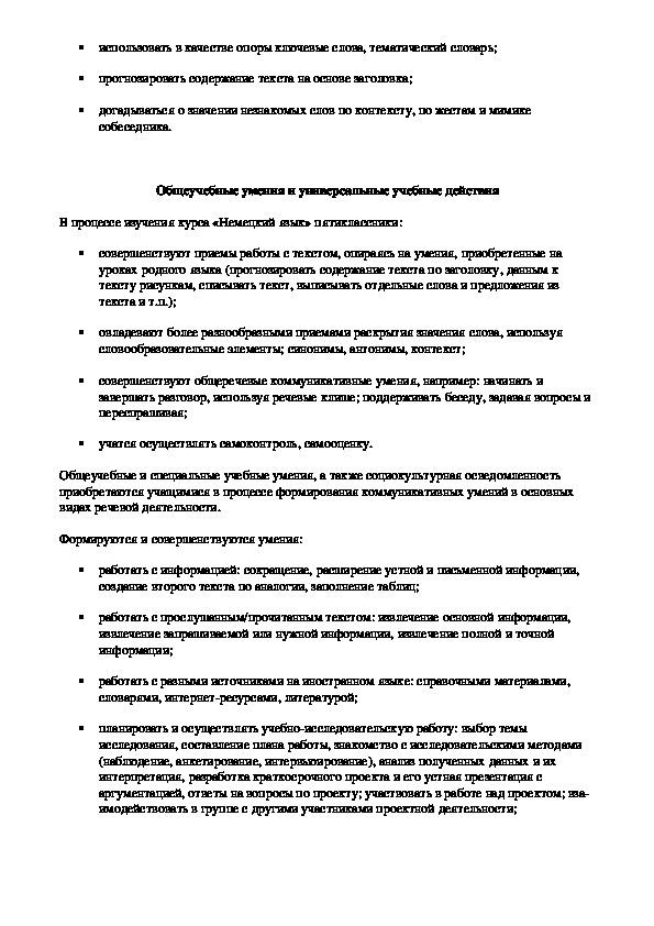 Рабочая программа по немецкому языку 5 класс