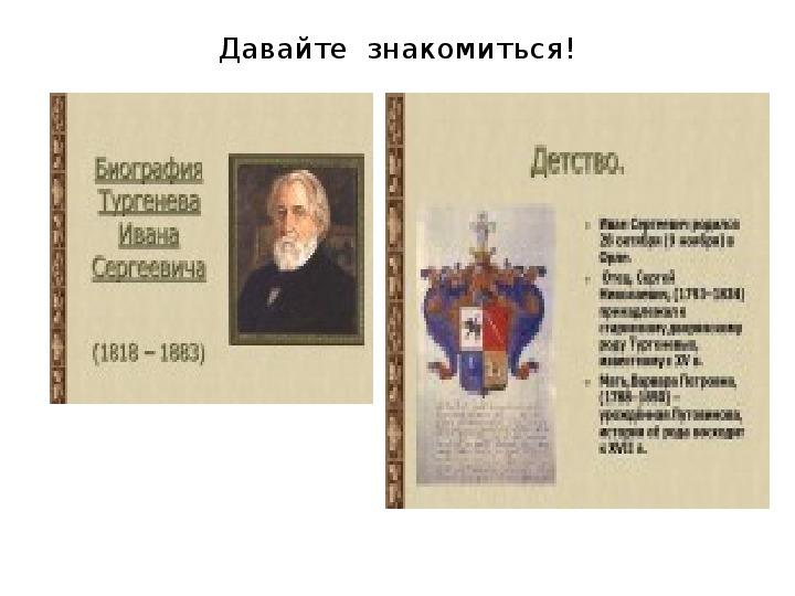 """Презентация к уроку литературы по теме И.С.Тургенев """"Хорь и Калиныч"""""""