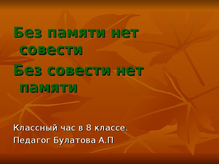 Без памяти нет совести, без совести нет памяти. Классный час, 8 кл.