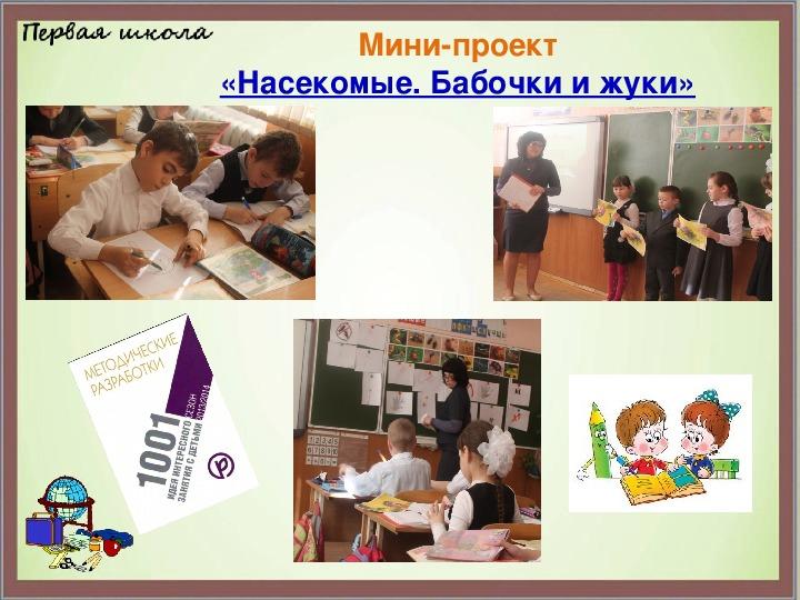 """Презентация к методическому семинару """"Развитие творческих способностей у младших школьников через проектную деятельность"""""""
