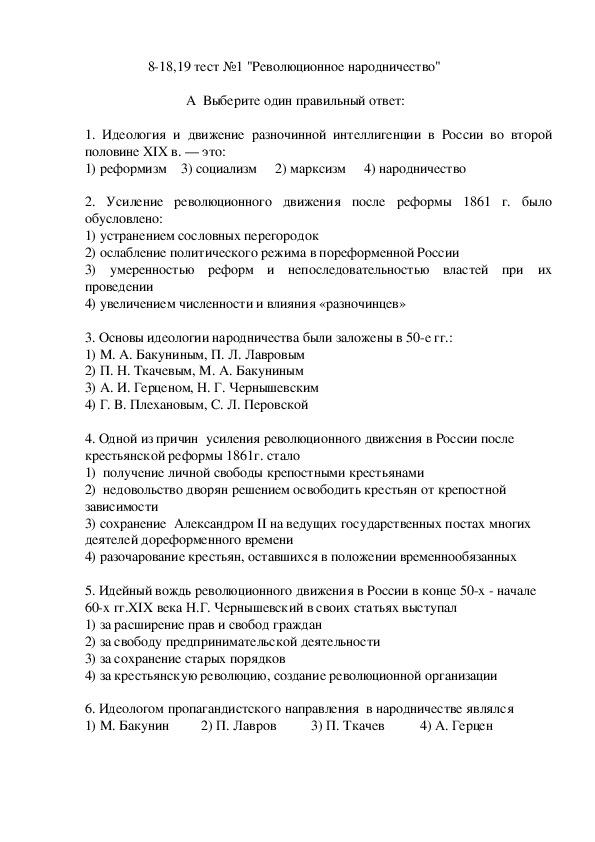 """Тест по теме  """"Революционное народничество"""""""