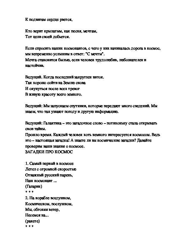 """""""День космонавтики"""""""