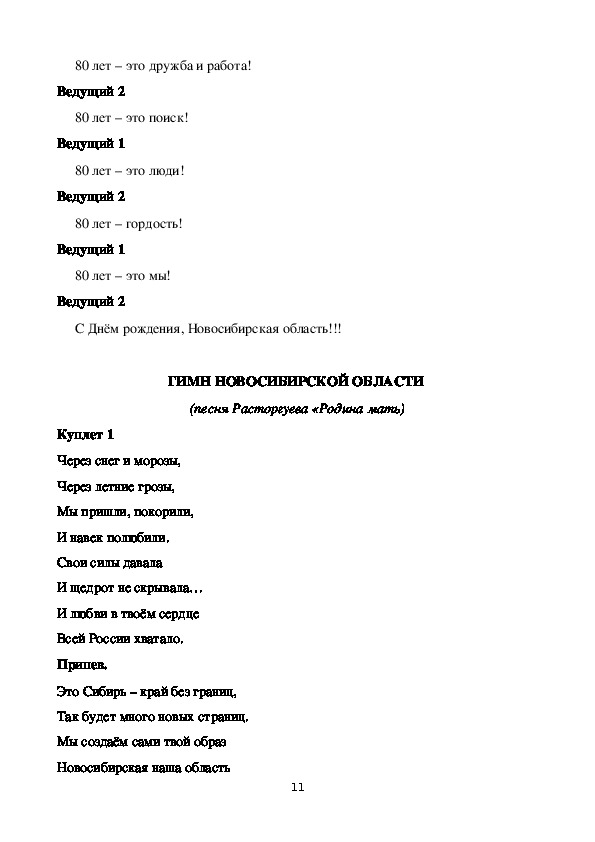 """Внеклассное иероприятие """"Край родной,Новосибирский!"""", приуроченное к 80-летию Новосибирской области"""
