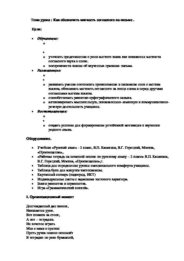 """Конспект урока по русскому языку на тему """"Как обозначить мягкость согласного на письме"""" (2 класс)"""