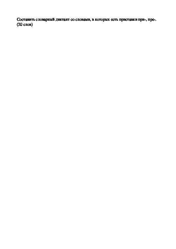 """Правописание приставок пре- и при-"" (6 класс, русский язык) и презентация ""Правописание приставок пре- и при-"" (6 класс)"