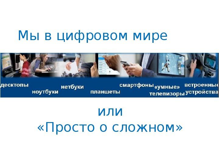 Мастер-класс «Мы в цифровом мире» или «Просто о сложном»
