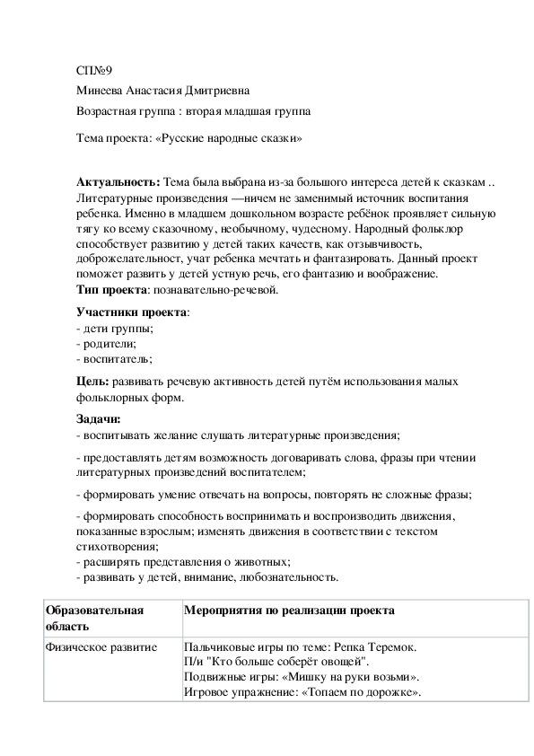 """Проект для ДОУ """" Русские народные сказки"""""""