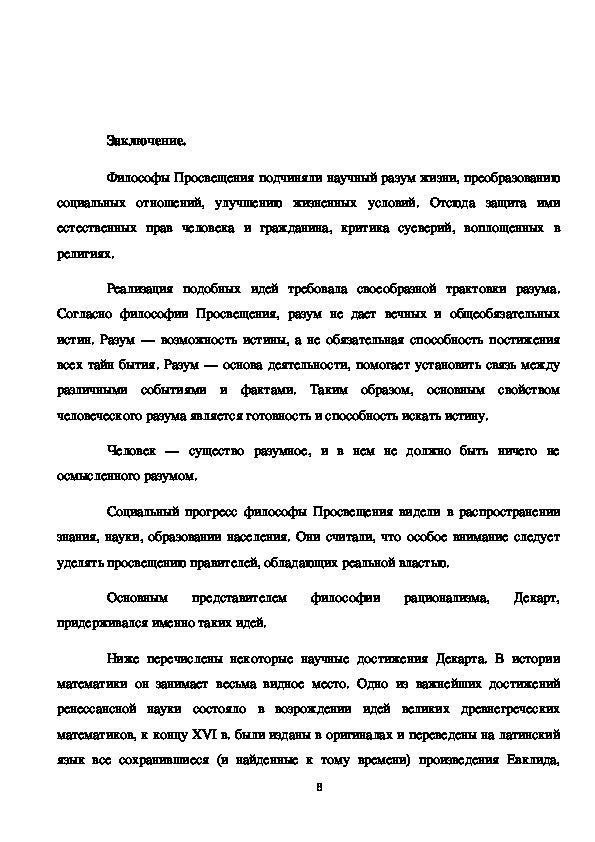 "Проект ""Эпоха Декарта: прогресс или консерватизм"""