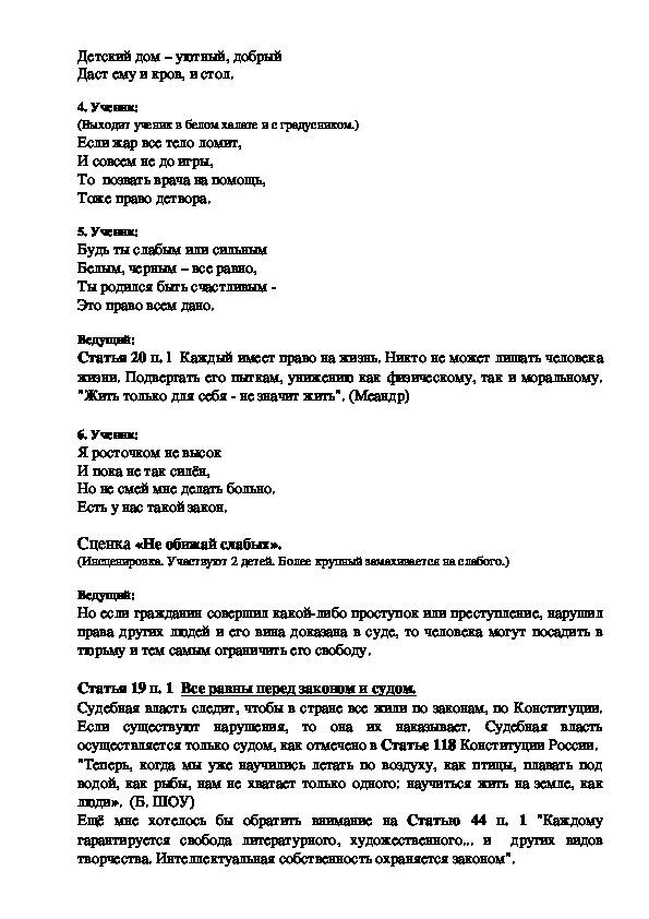 """Классный час Тема - Классный час """"Конституция РФ"""" для 4 класса."""