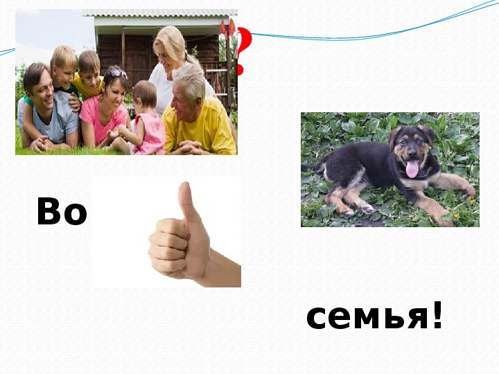"""Презентация классного часа """"Семья и семейные ценности""""(2 и 4 класс, окружающий мир)"""
