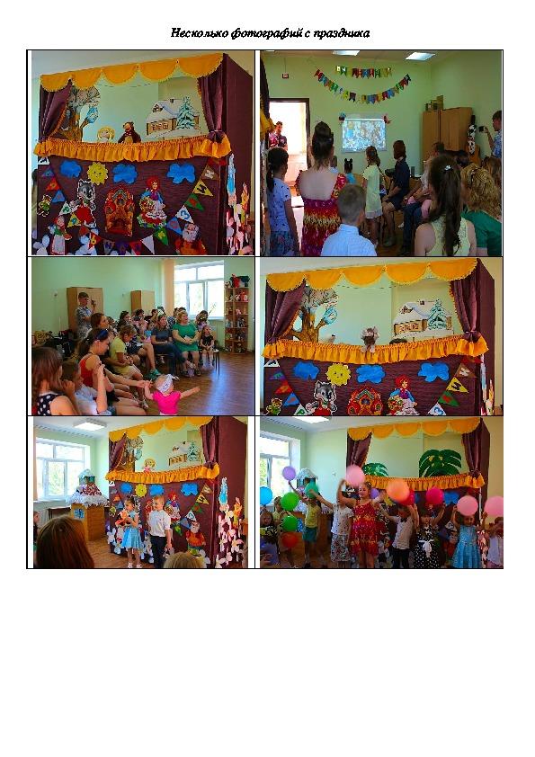 СЦЕНАРИЙ КУКОЛЬНОГО СПЕКТАКЛЯ  «ТЕАТРАЛЬНАЯ МОЗАИКА» ПРАЗДНИК ДЛЯ РОДИТЕЛЕЙ (для детей 5-7 лет)