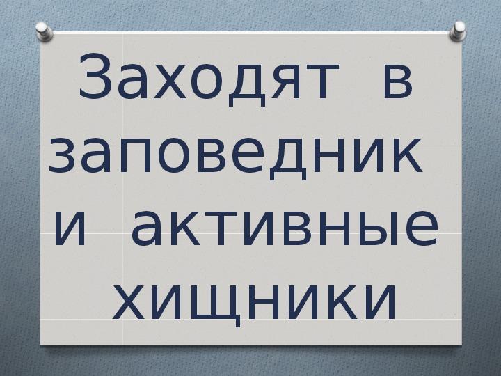 """""""Чудо степей Казахстана"""" Интегрированный урок по математике и познанию мира. Презентация и разработка урока"""