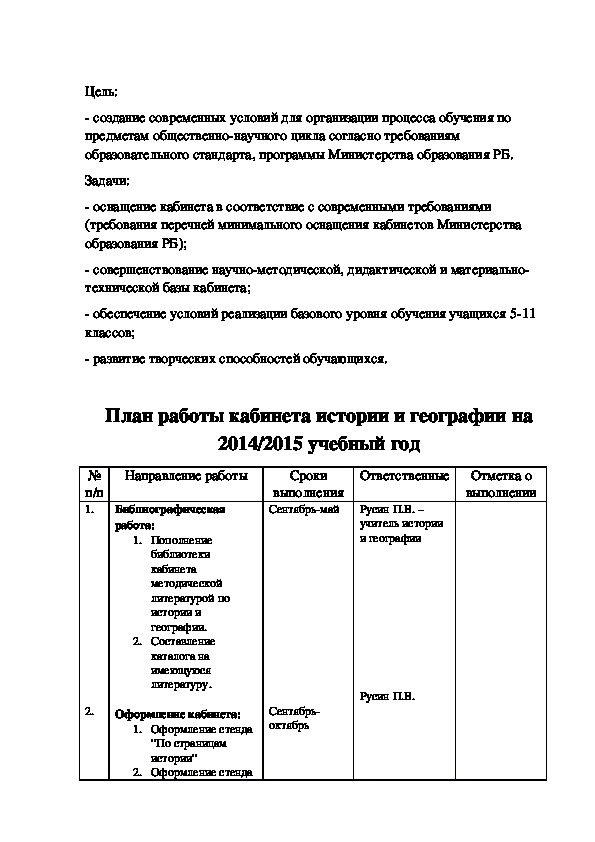 План работы кабинета истории и географии на 2014/2015 учебный год.