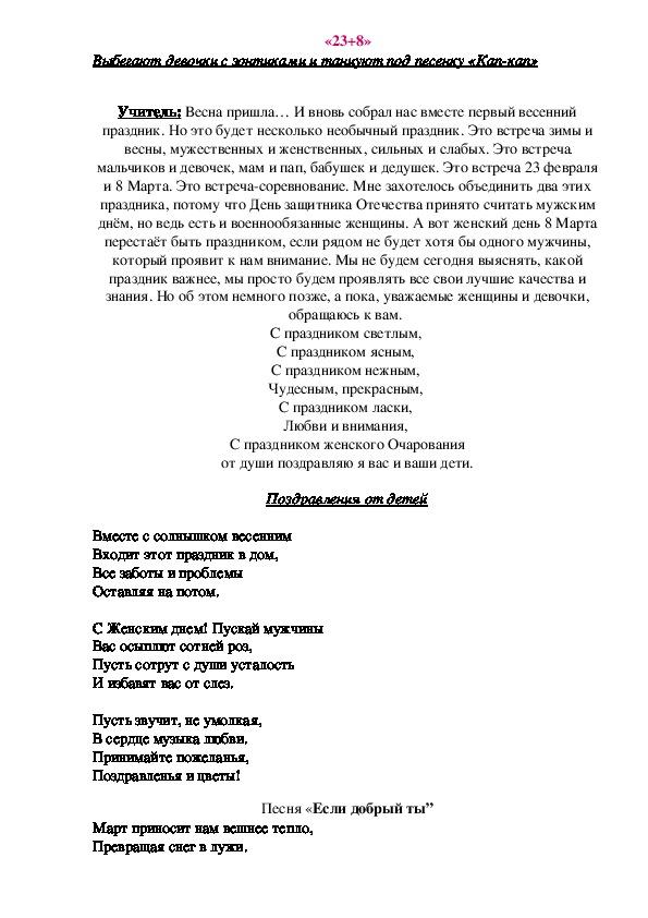 """Сценарий праздника """"23 февраля + 8 марта"""""""