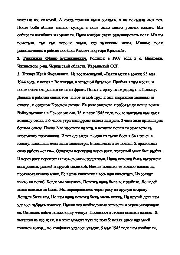 """Исследовательская работа """"Книга Памяти х.Большой Лог"""""""