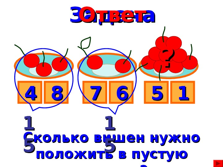"Презентация по математике на тему ""Деление с остатком"" (3 класс, математика)"
