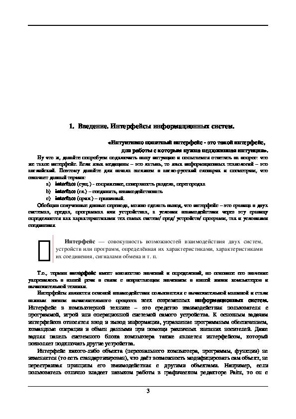 """Методичка """"Интерфейсы информационных систем: Аппаратно-программные интерфейсы""""."""