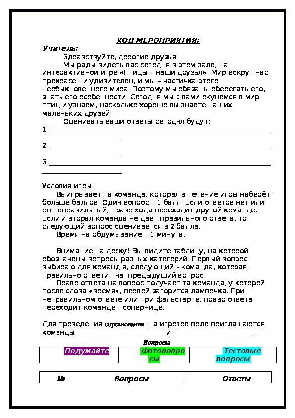 """Интерактивная игра """"Птицы - наши друзья"""""""