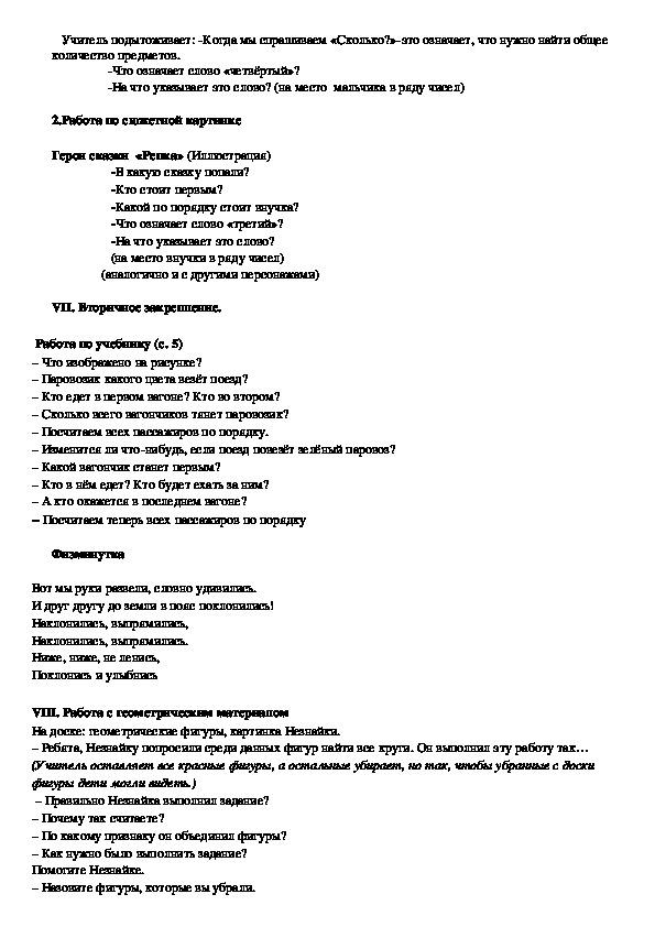 Конспект урока. Один, два, три… Первый, второй, третий. Счёт предметов (с использованием количественных и порядковых числительных).