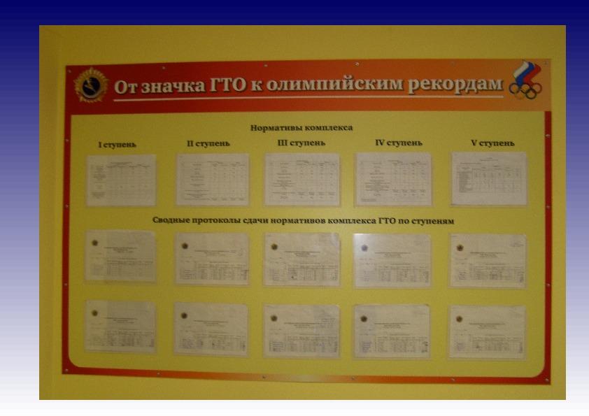 """Коллектив учителей сдают нормативы ГТО"""