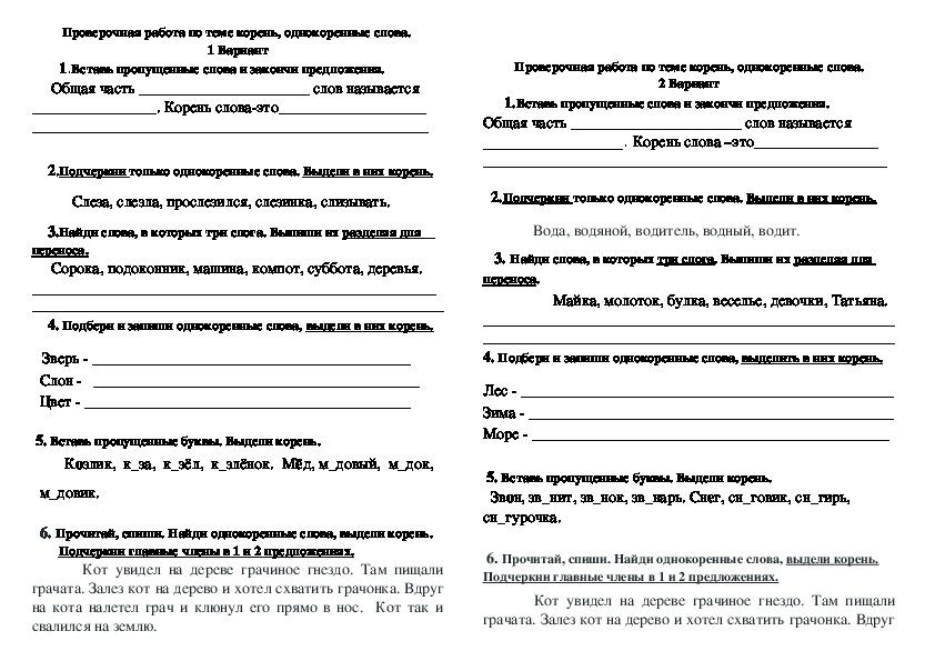 Проверочная работа по русскому языку по теме Корень, однокоренные слова, 2 класс.