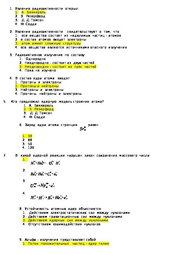 Физика 9 класс самостоятельная работа по теме радиоактивность модели атомов работа для девушек в сальске