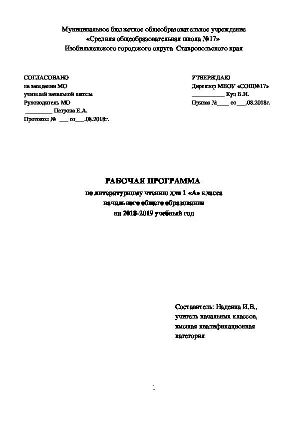 Рабочая программа по литературному чтению 1 класс по программе Школа России