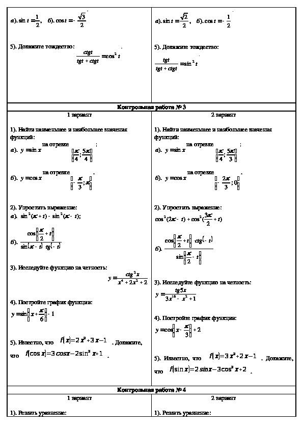 Контрольные работы по алгебре 10 класс