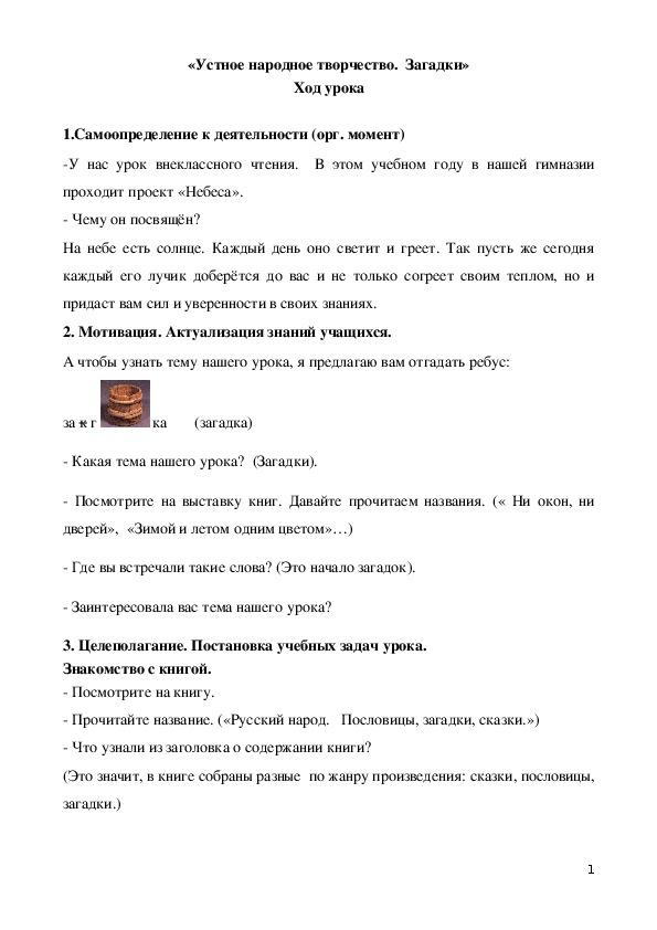 """Конспект урока по теме """"УНТ загадки"""""""