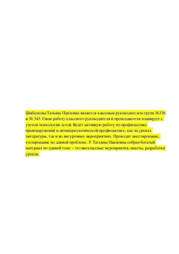 Методические подходы к обеспечению антинаркотической, профилактической работы с обучающимися через «предметное обучение» (литература)