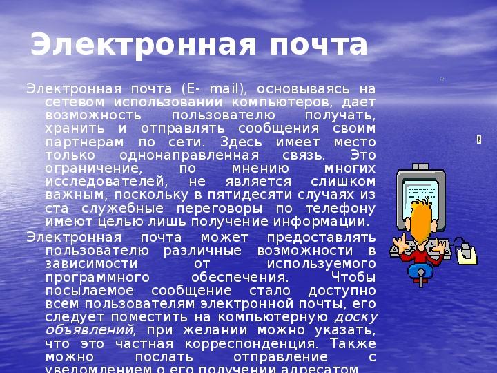"Презентация  по информатике на тему ""Телекоммуникации"" (1 курс)"