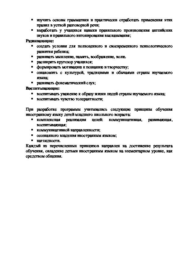 РАБОЧАЯ ПРОГРАММА    Внеурочной деятельности   «Занимательный английский»  для учащихся  2-4 классов