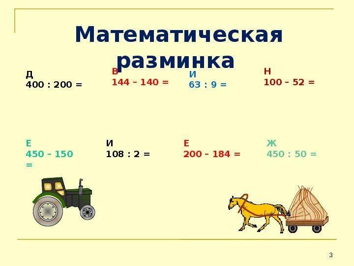 """Презентация к уроку математики """"Решение задач на движение"""""""