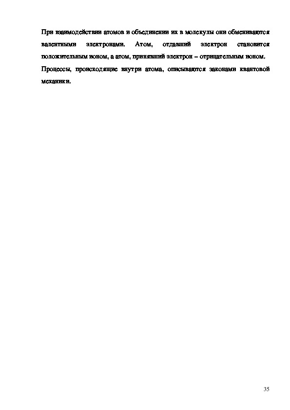 """Разработка интегрированного урока-семинара по теме """"Строение атома"""" (физика 11 класс)"""