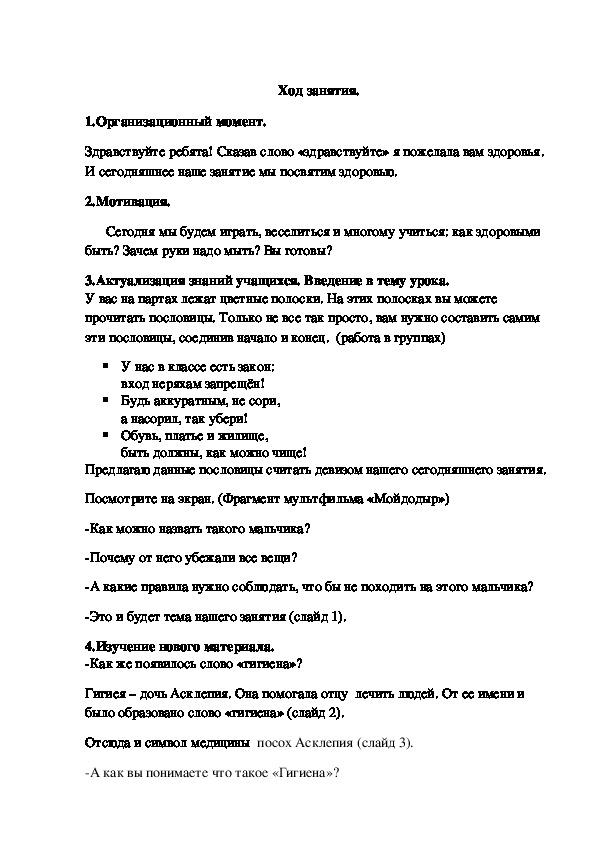 "Методическая разработка по теме ""Личная гигиена"""
