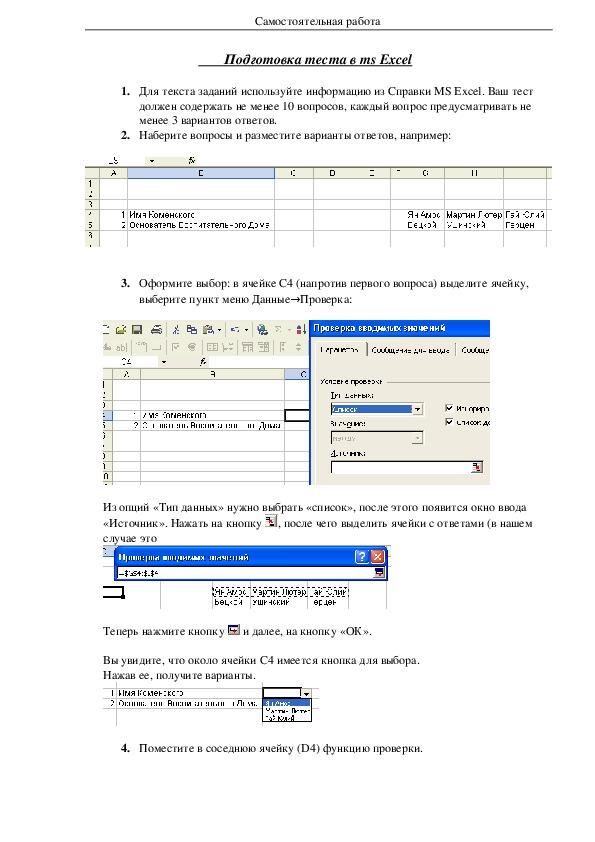 Подготовка теста в MS Excel