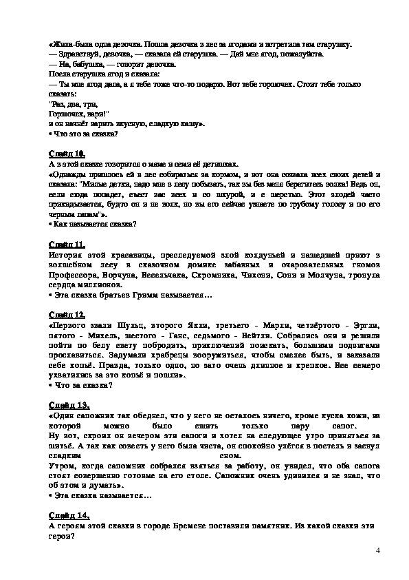 """Урок и презентация по литературному чтению (2 класс )Братья Гримм """"Бременские музыканты"""""""
