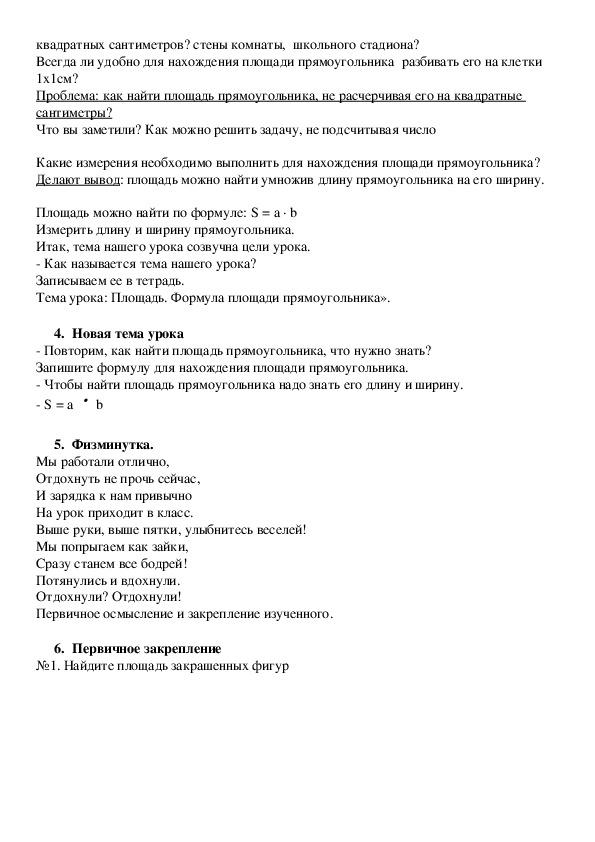 Конспект открытого  урока в 5 классе «Площадь. Формула площади прямоугольника».