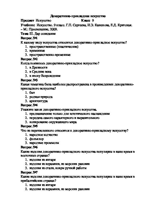 """Тест """"Декоративно-прикладное искусство"""" (9 класс, искусство)"""