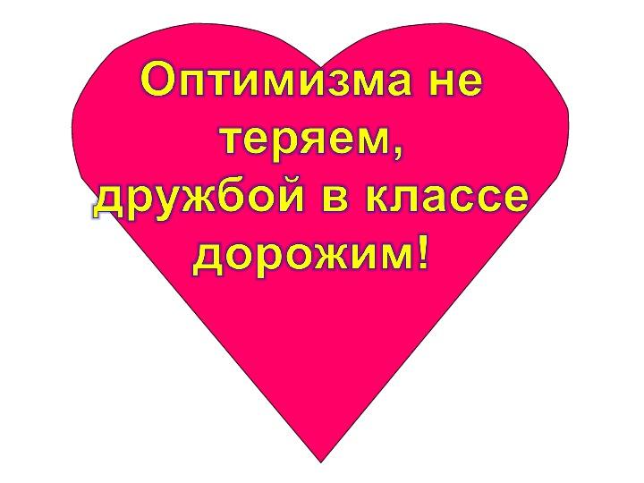 "Презентация классного коллектива ""Оптимисты"" (6 класс)"
