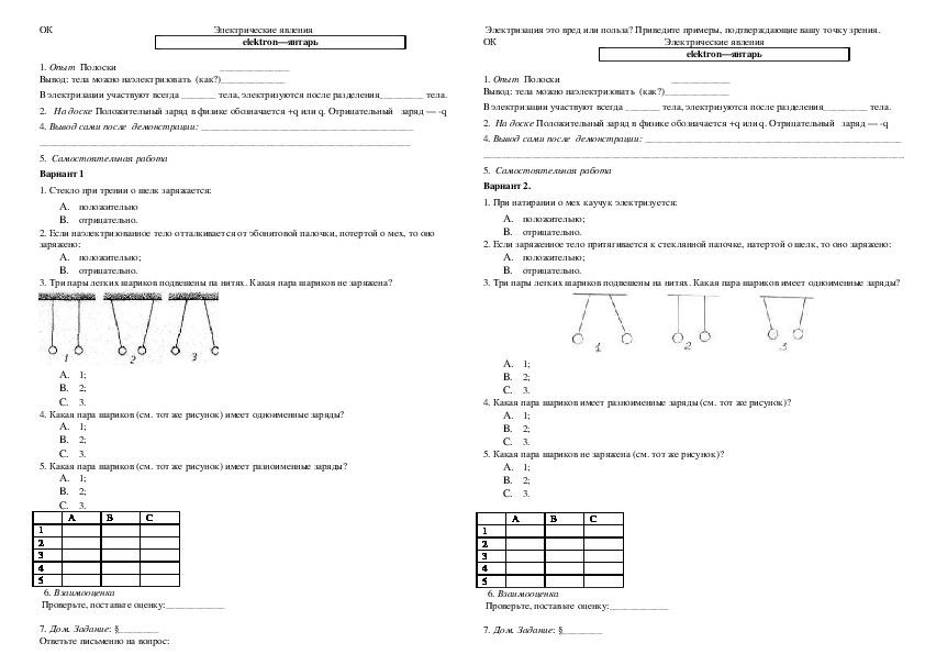 "Разработка урока физики  в 8 классе на тему ""Электрические явления. Электризация тел"""