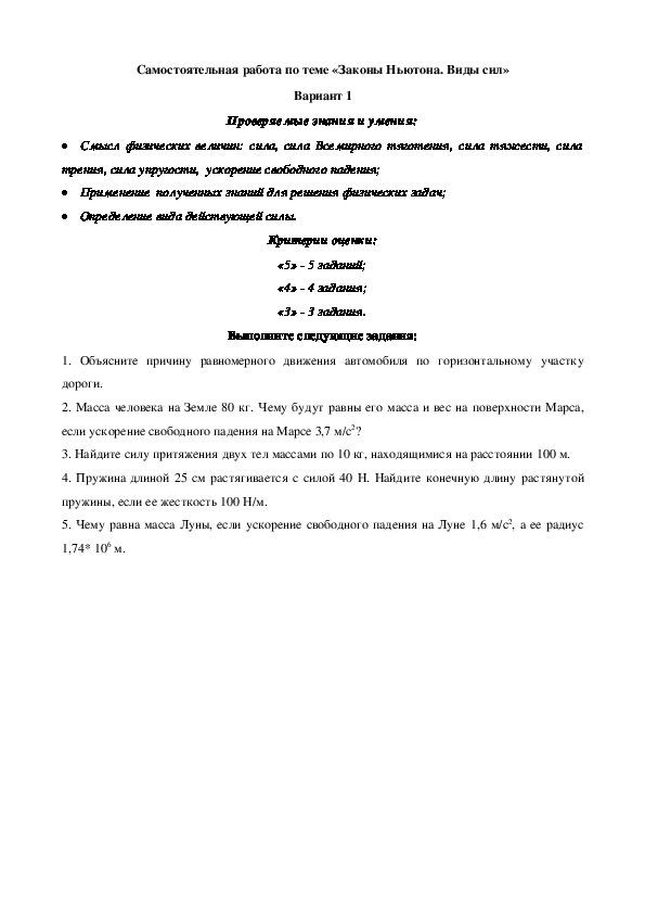 """Контрольно-оценочные средства по физике к разделу """"Динамика""""."""