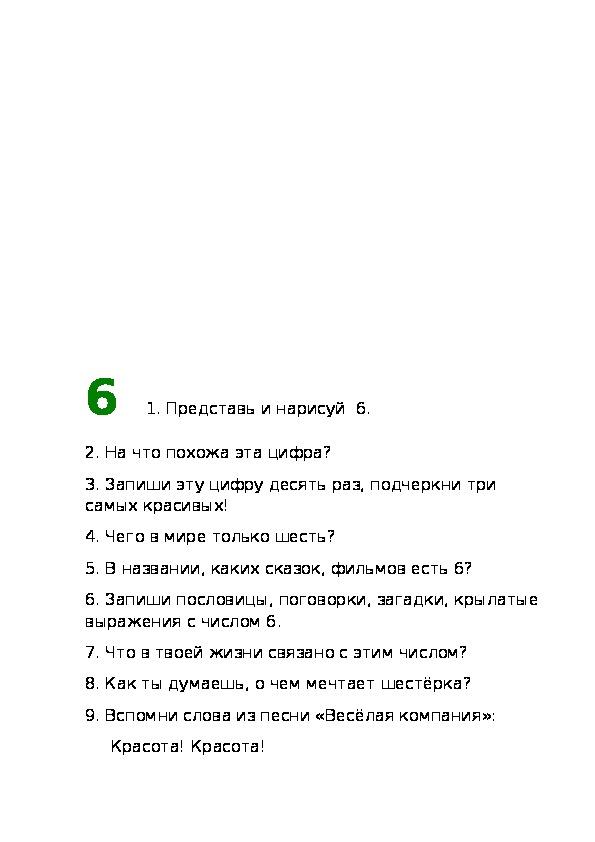 Защита проекта «Математика в нашей жизни» (начальная школа)