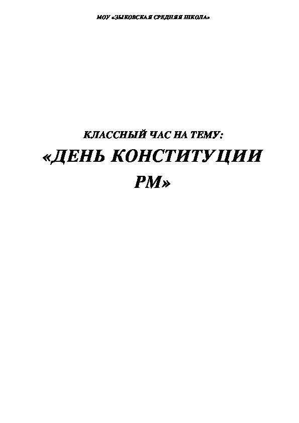 Классный час: «День Конституции Республики Мордовия»