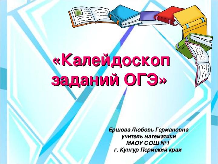 """Презентация к игре по математике """"Калейдоскоп знаний огэ"""" (9 класс)"""