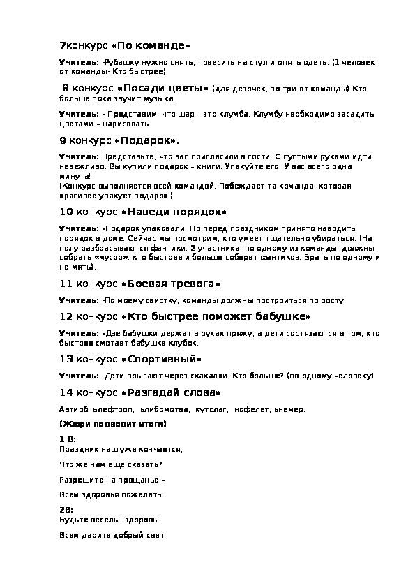 Конспект праздника, посвященного 23 февраля и 8 марта, 4 класс