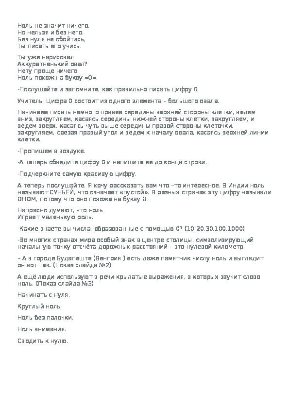 Урок по матем. 1 класс по теме число 0-школа России
